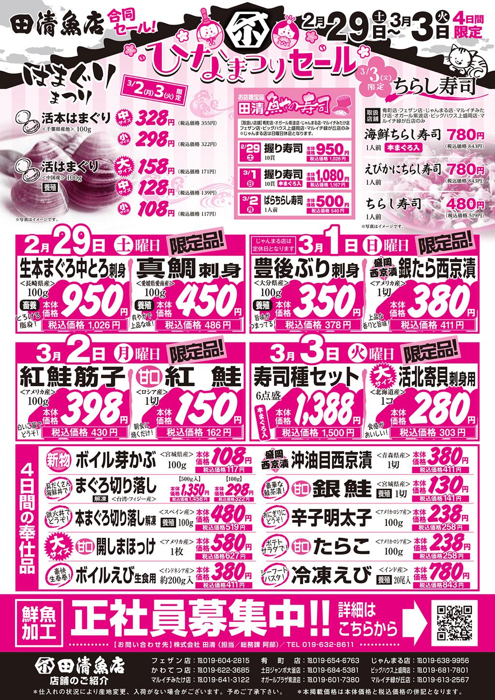 田清魚店セール